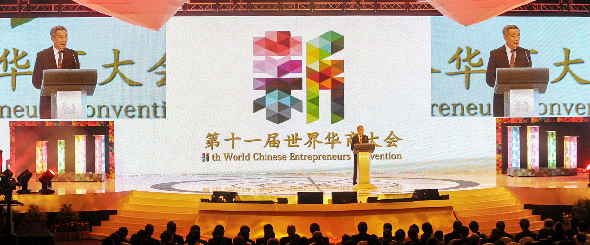 11th World Chinese Entrepreneurs Convention Launch